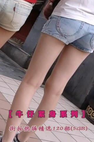 钻石VIP合集视频  37-[ 牛仔紧身] 极品热裤精选120部(5GB) 街拍第一站全网原创独发!