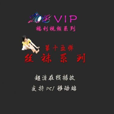 VIP视频合集    丝 袜   视 频 系列第十五弹 街拍第一站全网原创独发!