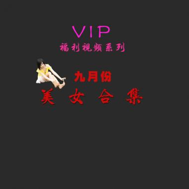 VIP视频合集  九月份 美 女   视 频 合集 街拍第一站全网原创独发!