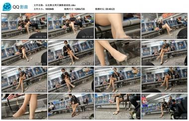 我爱熟女视频  长丝熟女两只脚换着放松 街拍第一站全网原创独发!