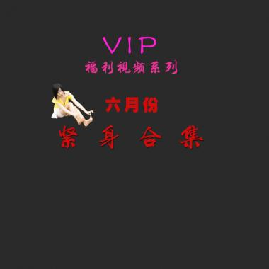 VIP视频合集  六月 牛仔紧身 视 频 合集 街拍第一站全网原创独发!