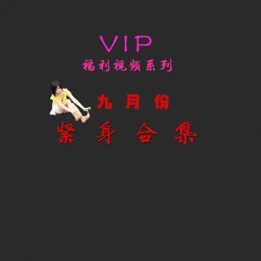 VIP视频合集  九月 牛仔 紧身  视 频 合集 街拍第一站全网原创独发!