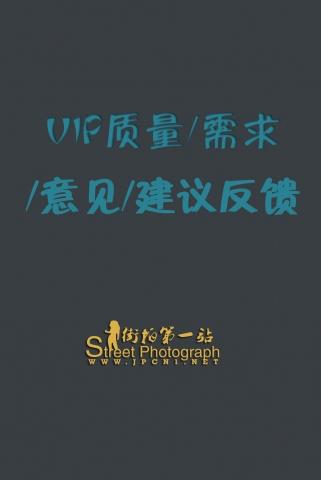 VIP街拍图片发布  VIP质量/需求/意见/建议反馈 街拍第一站全网原创独发!