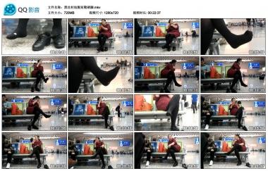 我爱熟女视频   黑 丝 村姑脱短靴晒脚 街拍第一站全网原创独发!