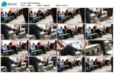 我爱熟女视频  短 黑 丝 Shao Fu挑鞋 街拍第一站全网原创独发!