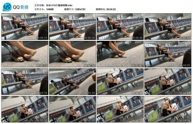 我爱熟女视频  短袜少 妇打瞌睡晒脚 街拍第一站全网原创独发!