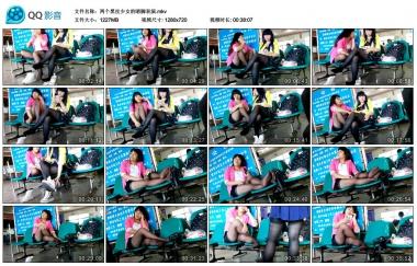 我爱熟女视频  两个黑 丝少女的晒脚表演(补发) 街拍第一站全网原创独发!